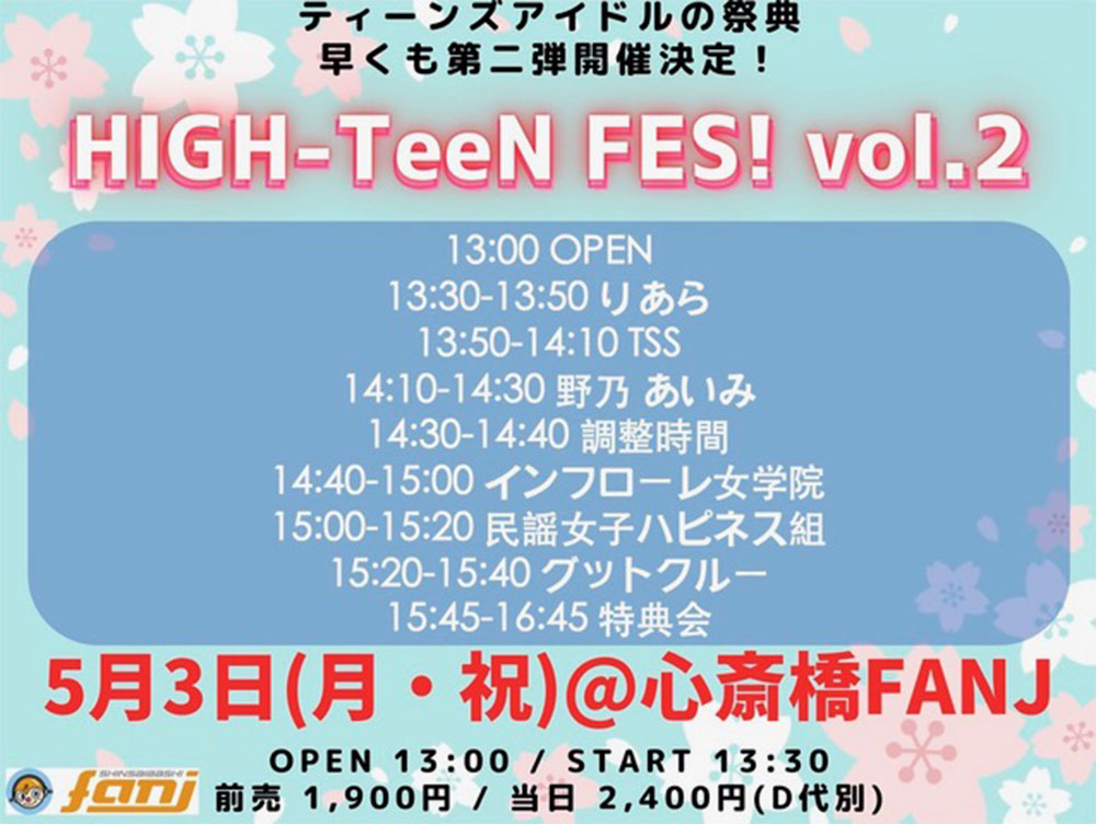 「HIGH-TeeN FES! vol.2」